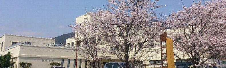 勝浦病院 | 勝浦町