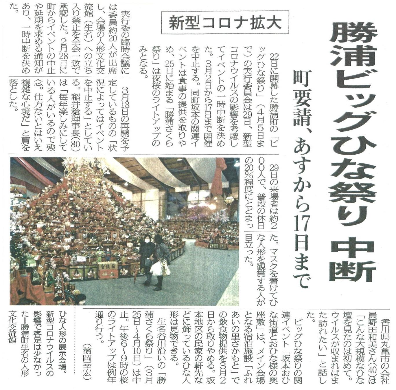 最新 コロナ 徳島 新聞 徳島県知事ら 県外ナンバーへのひぼう中傷に警鐘